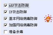 火炬防火墙 2013.11.09