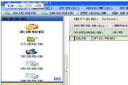 互助短信平台二次开发标准控件OCX