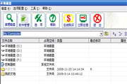 Windows磁盘垃圾清理大师