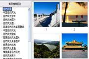 风景图片浏览器...
