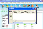 企业通体育场馆管理系统 10.7