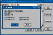 文件系统监视精灵