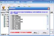 维特工程合同管理软件