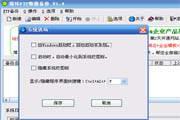 绿环FTP数据备份...