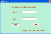 沙溪街餐饮(小吃店)管理系统 6.0