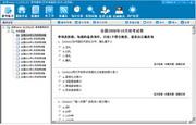 自考00644《公关礼仪》易考模考[历年真题库]软件 5.0