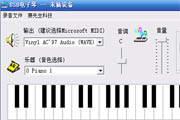 USB电子琴