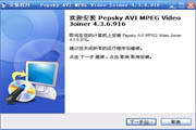 AVI MPEG视频合...