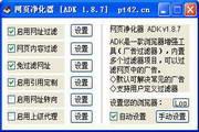 网页净化器(ADK)