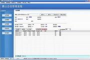 腾云会员管理系统 3.9