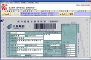 易人套打王软件 1.28