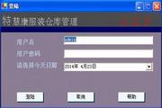 特慧康汽配仓库管理系统 1.2.3.7