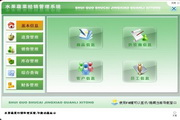宏达水果蔬菜经销管理系统 2.0