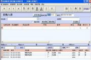 特慧康汽配商业管理软件 1.1.6.3