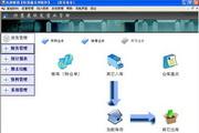 特慧康服装商业管理软件 1.2.2.1