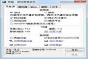 录酷游戏录像软件 2.7.6