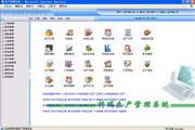 科瑞ERP软件