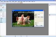 猪场专家-养猪场信息管理系统 2014