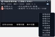 网盾远程控制软件