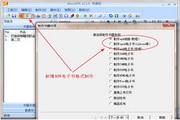 ebookPK-e书立方电子书制作器 2.2.3