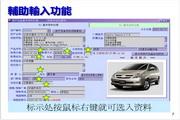 普大固定资产设备管理系统 2014.2