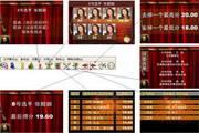 评委计分系统-双屏标准版