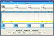 好用销售安装售后管理系统 网络版1.06