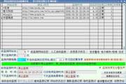 普大网络连线状况监测软件 2014.3