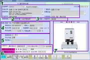 普大仪器设备借还管理系统 2014.2