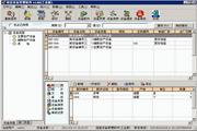 佳宜设备管理软件 1.88.0718(工业版)