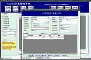 EasyBiz订单管理软件