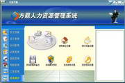 FoundHRM方鼎人力资源管理系统(行政·标准版)