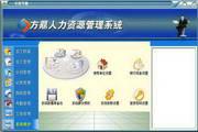 FoundHRM方鼎人力资源管理系统(企业·标准版)