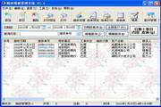 精科维修管理系统 3.7