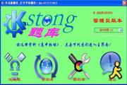 考试通题库-高中数学 金山快盘版