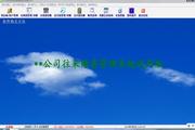 天籁往来账务管理系统 6.8