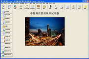 中煜酒店管理软件