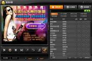 酷我K歌 3.2.0.6 官方正式版..