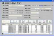 汇融建筑材料租赁管理系统软件促销版