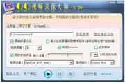 qq视频录像大师 5.80