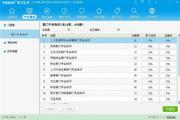 2016版事业单位招考应试宝典(专业知识) 11.0