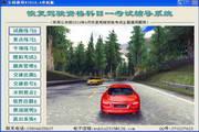 恢复驾驶资格科目一考试辅导系统 4.1