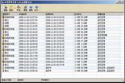 系统登录记录 企业版 4.35