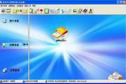 兴华有线电视收费管理软件 7.6