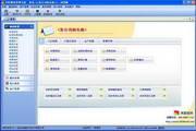 天虹物业收费管理软件 3.1