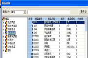 亿慧药店收银管理软件 13.1 豪华版
