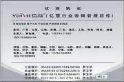 亿慧鞋店收银管理软件 13.1 豪华版