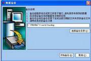 亿慧超市收银管理软件 13.1 豪华版