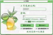 亿慧餐饮业管理软件