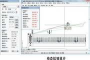 场区道路公路设计软件RDCADG